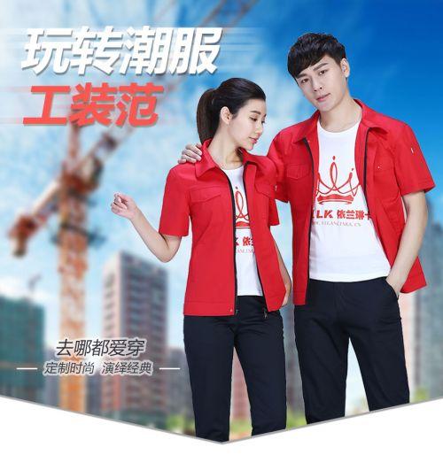 大红色夏季工作服套装FY6002